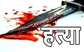 कानपुर देहात-महिला की हत्याकर शव को कमरे में 5 फुट नीचे दफना दिया