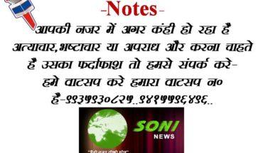 झांसी सदर बाजार में यूनियन बैंक के ऊपर रेस्टोरेंट की तीसरी मंजिल से गिरा युवक हुई मौत ! Soni News