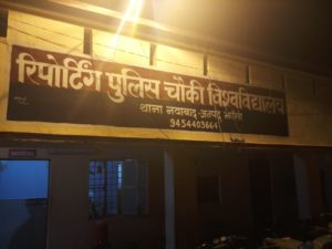 Jhansi-कवरेज से बौखलाये मेडिकल कालेज के प्रशासन ने पत्रकारों को बनाया बन्धक