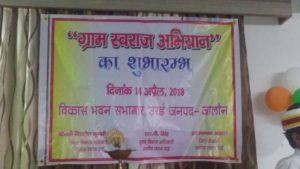 उरई के विकास भवन सभागार में डॉ भीमराव अंबेडकर का मनाया गया जन्म दिवस