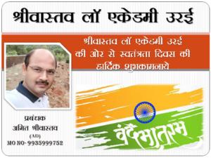 जालौन स्वतंत्रता दिवस के शुभ अवसर पर संसद,विधायक और SP ने किया गया बृक्षारोपण