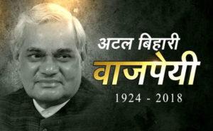 भारत रत्न और तीन बार प्रधानमंत्री रहे अटल बिहारी वाजपेयी ने दुनिया को कहा अलविदा