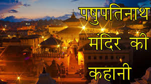 काठमांडू-सावन के विशेष माह में करिये बाबा पशुपतिनाथ के चमत्कारी दर्शन