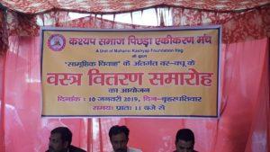 कश्यप समाज पिछड़ा एकीकरण मंच, 20 जनवरी को करेगा सामूहिक विवाह