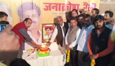 जालौन-उरई:शिवपाल सिंह यादव का 64 वां जन्मदिन पूरे हर्ष उल्लास मनायागया। Soni News