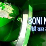 न्यूज़ बुलेटिन:5 मिनट में खबरें ही खबरे सिर्फ soni news पर