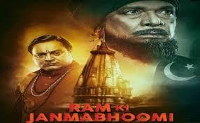 राम जन्मभूमि फिल्म यूट्यूब पर हुई रिलीज हाईकोर्ट ने दी अनुमति।