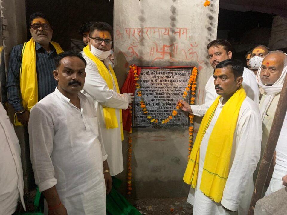 तीन दिन के बुंदेलखंड दौरे पर भगवान परशुराम चेतना पीठ के संस्थापक अभिषेक मिश्रा।