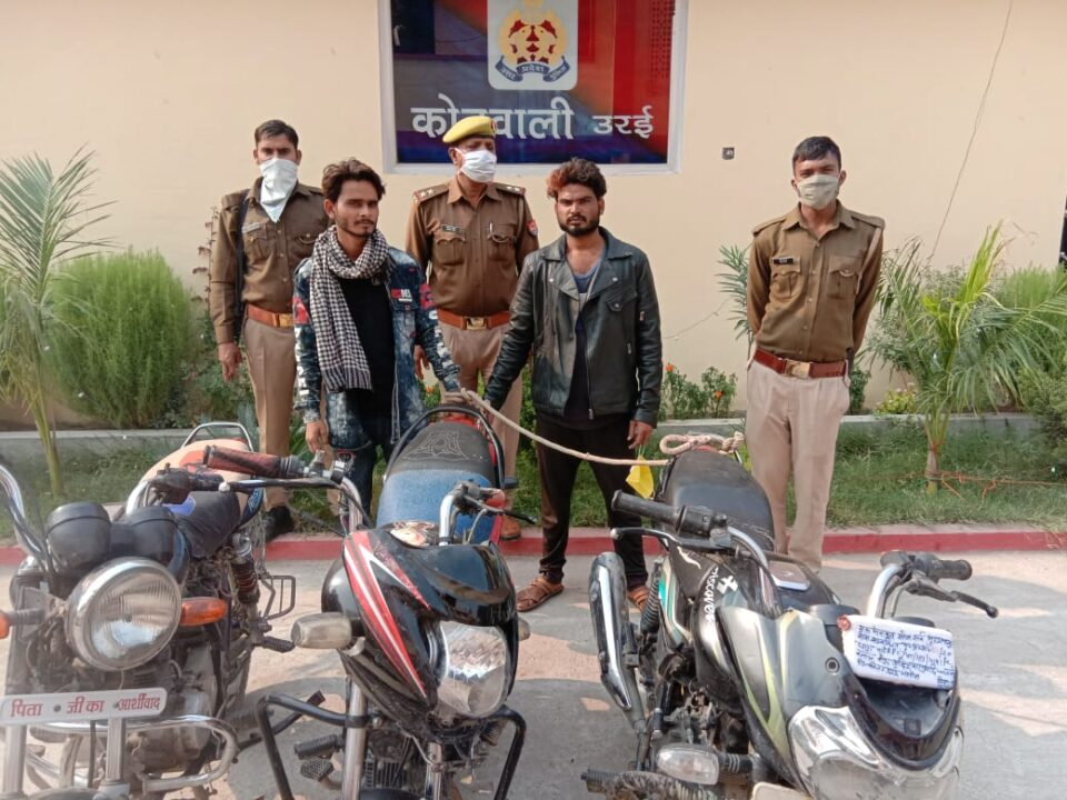 उरई:दो अपराधियों के पास चोरी की तीन मोटरसाइकिल हुई बरामद,अब जेल में मनेगी दिवाली