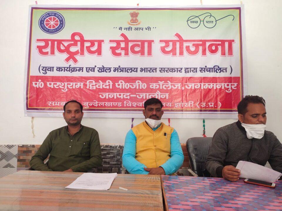 पंडित परशुराम द्विवेदी पीजी कॉलेज जगम्मनपुर में हर्षोल्लास से मनाया गया संविधान दिवस…..