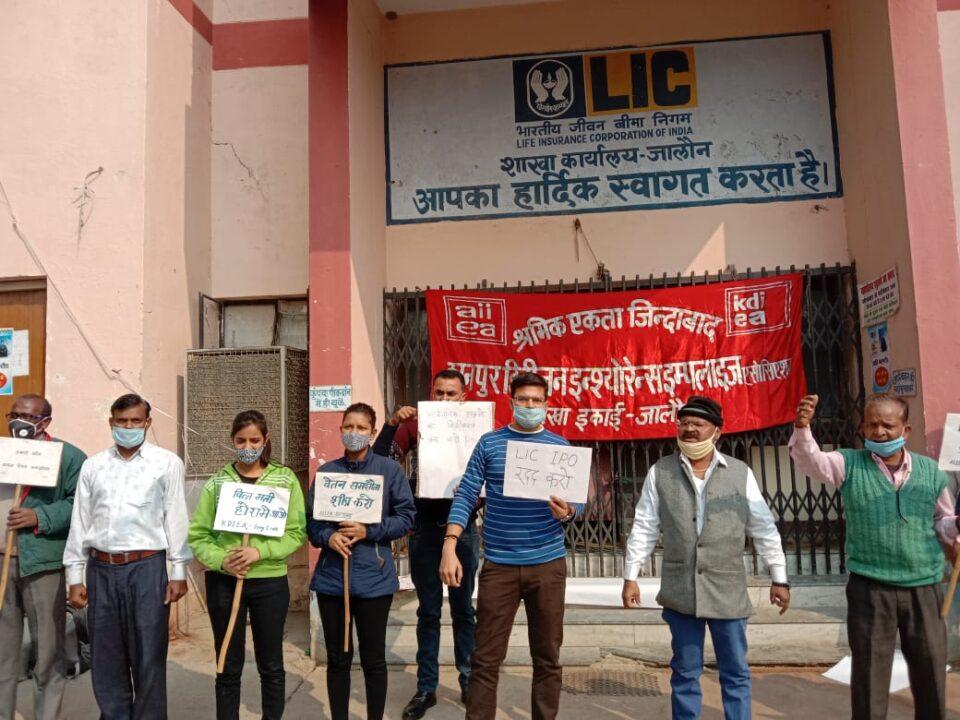 जालौन-श्रम विरोधी नीतियों के विरोध में एलआईसी कर्मी रहे हड़ताल पर।