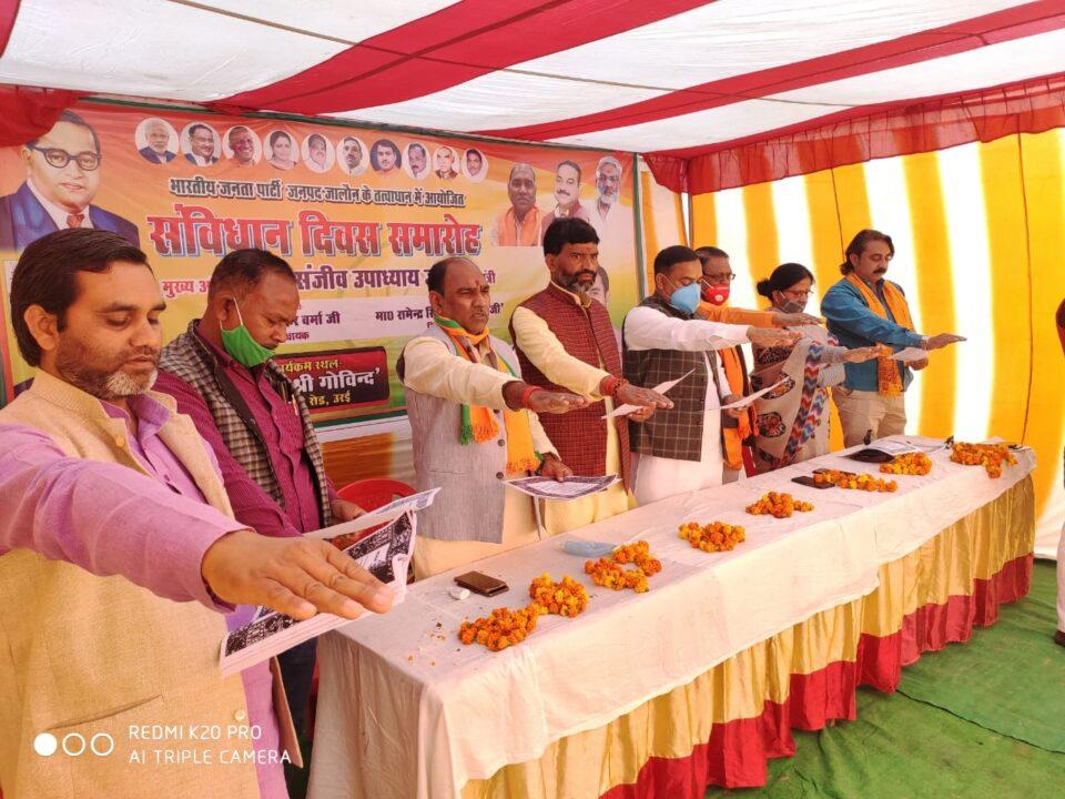 जालौन-भारतीय जनता पार्टी के तत्वाधान में संविधान दिवस कार्यक्रम श्री गोविन्द होटल में सम्पन्न हुआ।
