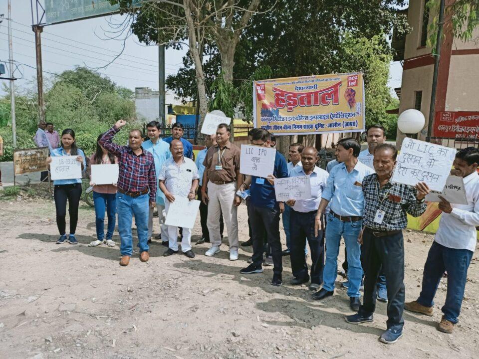 जालौन में निजीकरण के विरोध में एलआईसी कर्मचारी रहे एक दिवसीय हड़ताल पर