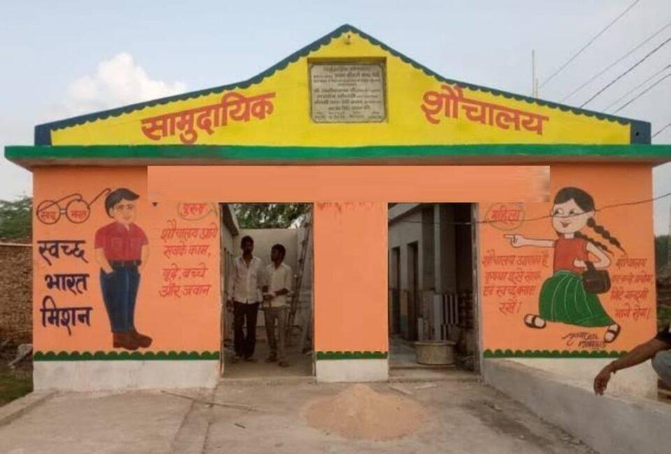जालौन-ग्रामीम क्षेत्रो मे बने सार्वजनिक शौचालयो मे साफ सफाई के लिये कर्मचारियो की तैनाती के लिये सचिवो और प्रधानो का खेल हुआ शुरु
